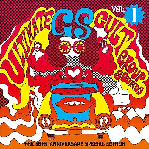 究極のカルトGS Vol.1 ~GS 50周年記念スペシャル・エディション