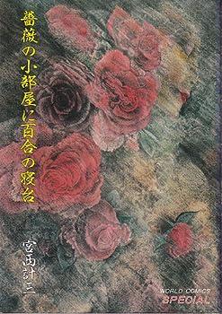 薔薇の小部屋に百合の寝台 (ワールドコミック・スペシャル)