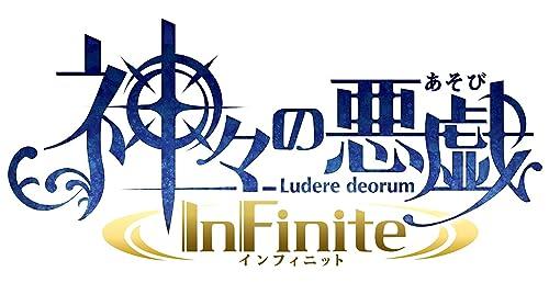 神々の悪戯 InFinite (インフィニット)
