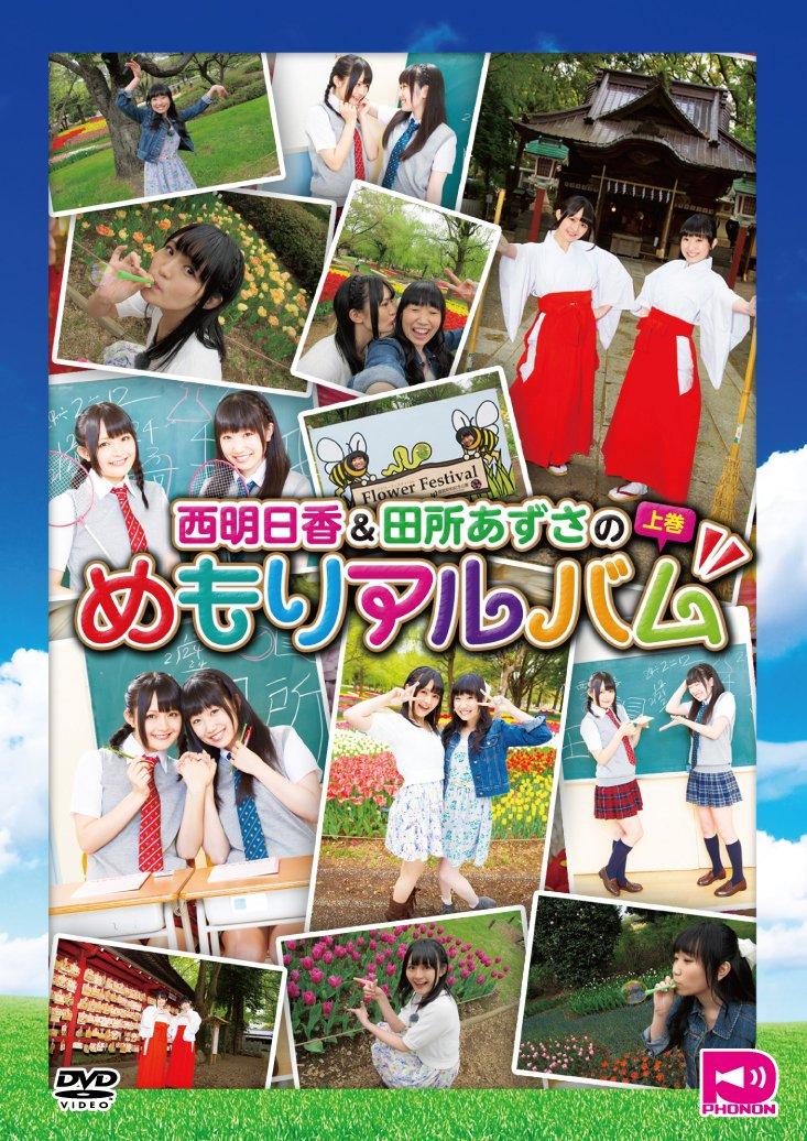 西明日香&田所あずさのめもりアルバム 上巻3,800円(税抜)