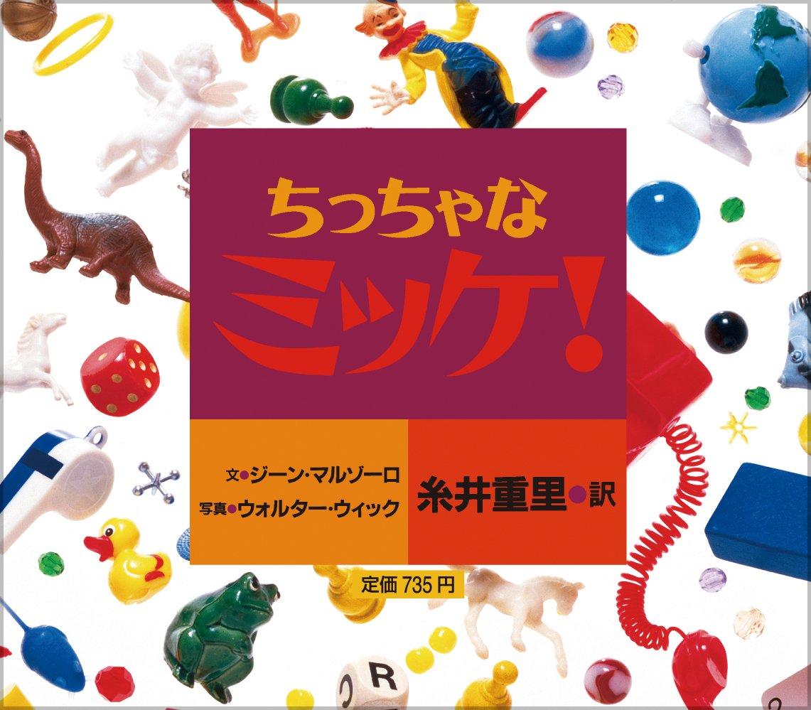 謎解き絵本『ミッケ!』に幼児用があるって知ってた?『ちっちゃなミッケ!』の魅力