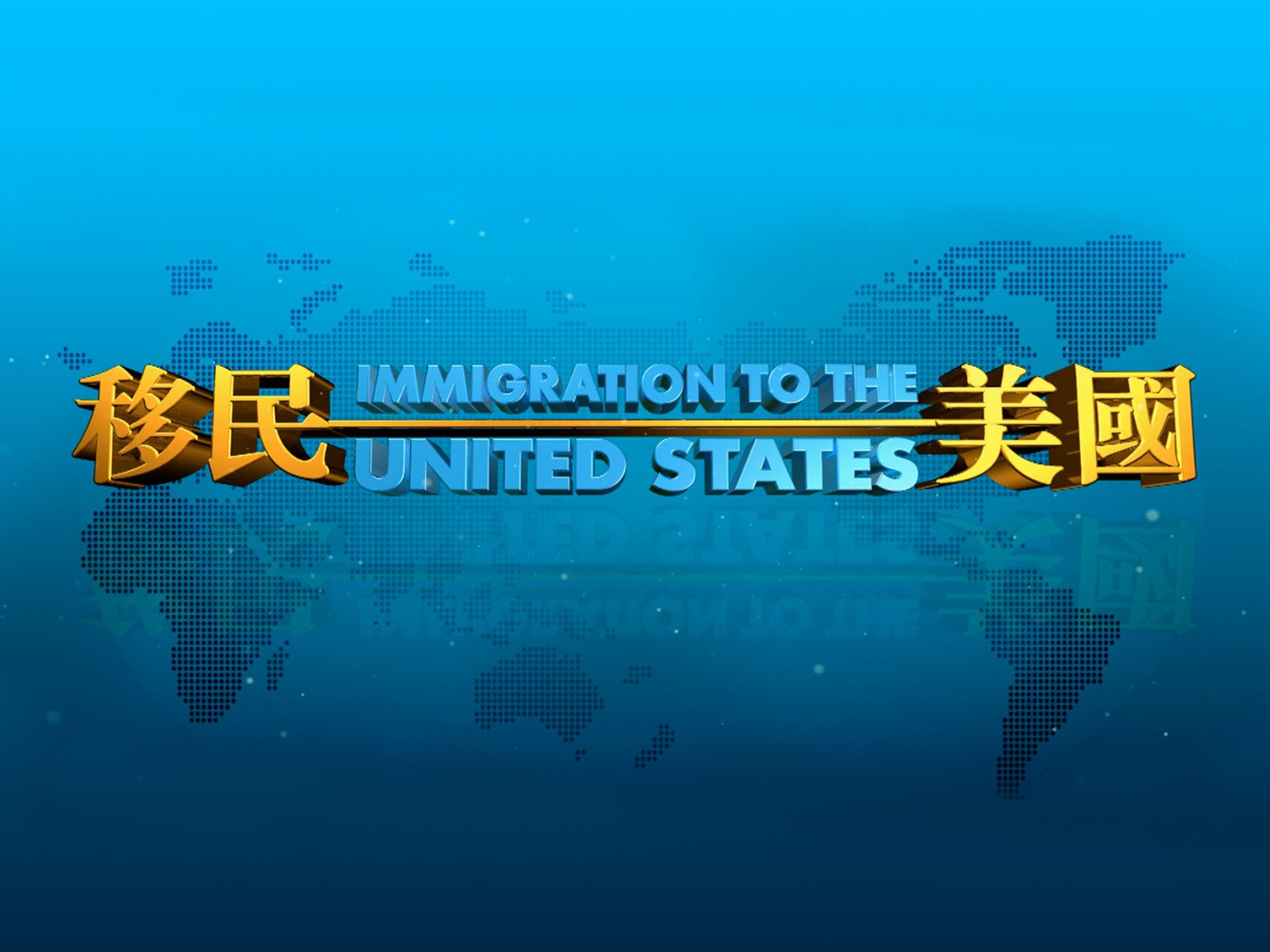Immigration to the United States - Season 1