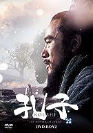 孔子 (全38話)