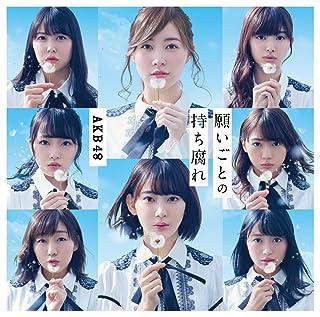 願いごとの持ち腐れ(AKB48)