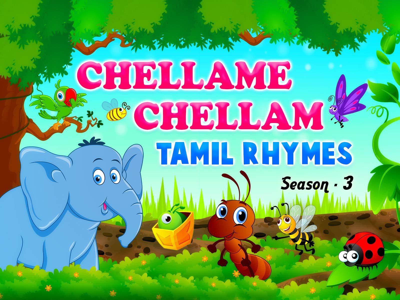Chellame Chellam - Season 3