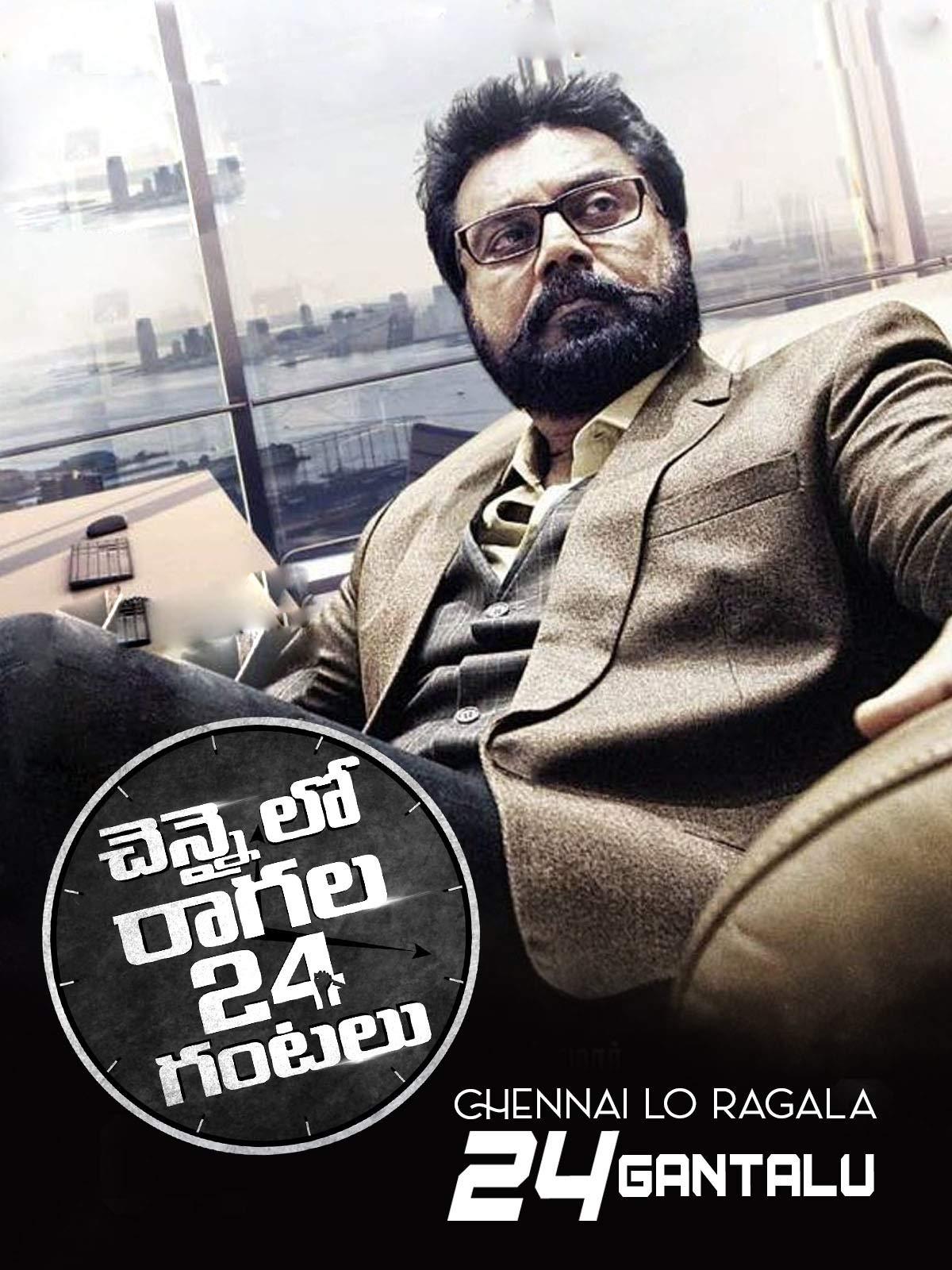Chennai lo Ragala 24 Gantalu