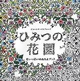 Image of ひみつの花園  花いっぱいのぬりえブック