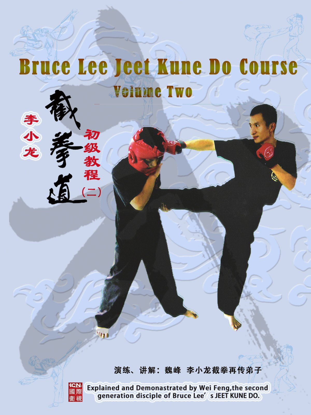 Bruce Lee Jeet Kune Do Course Volume Two on Amazon Prime Video UK