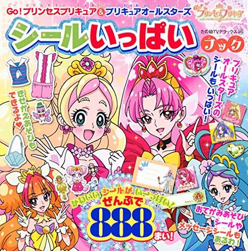 Go!プリンセスプリキュア&プリキュアオールスターズ シールいっぱいブック (たの幼テレビデラックス)