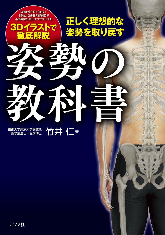 正しく理想的な姿勢を取り戻す 姿勢の教科書