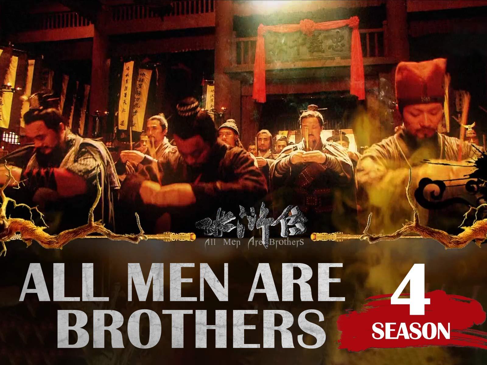 All Men are Brothers Season 4 - Season 1
