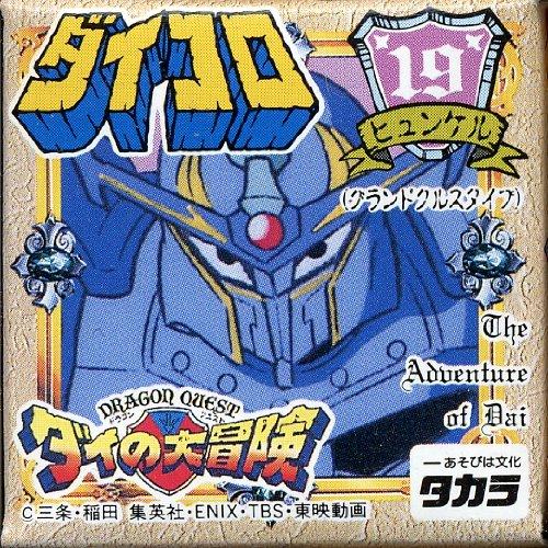 ダイの大冒険 立体RPGフィギュア ダイコロ Vol.19 ヒュンケル(グランドクルスタイプ)【ブラウン】
