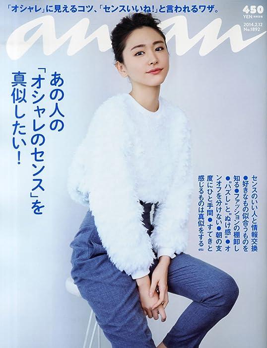 an・an (アン・アン) 2014年 2/12号 [雑誌]