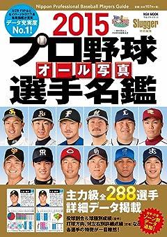 プロ野球12球団「ペナント獲り監督力」完全分析