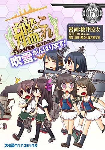 Kantai Collection -KanColle-