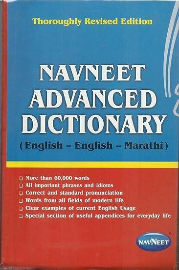 english marathi dictionary  software