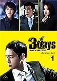 3days(�X���[�f�C�Y)