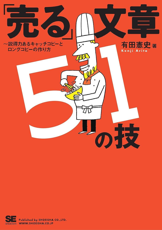 「売る」文章51の技 有田憲史