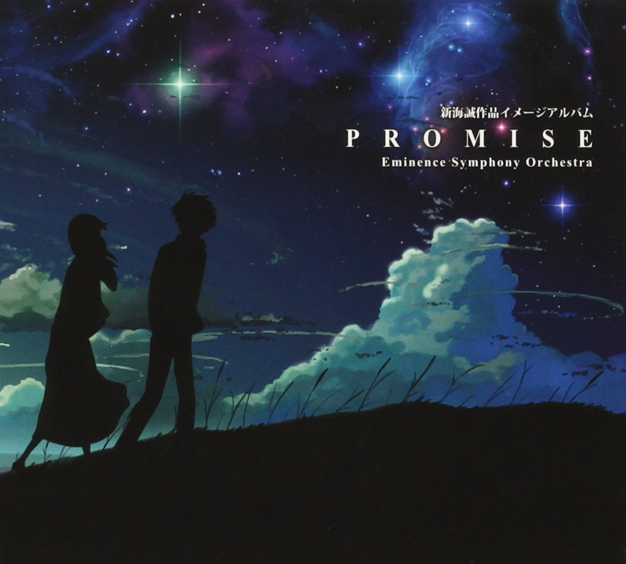 エミネンス交響楽団 : 新海誠作品イメージアルバム ... 甘酸っぱくって美しい 新海誠作品のス