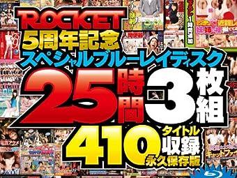 ROCKET5周年記念スペシャルブルーレイディスク 25時間3枚組410タイトル収録 永久保存版 [Blu-ray]