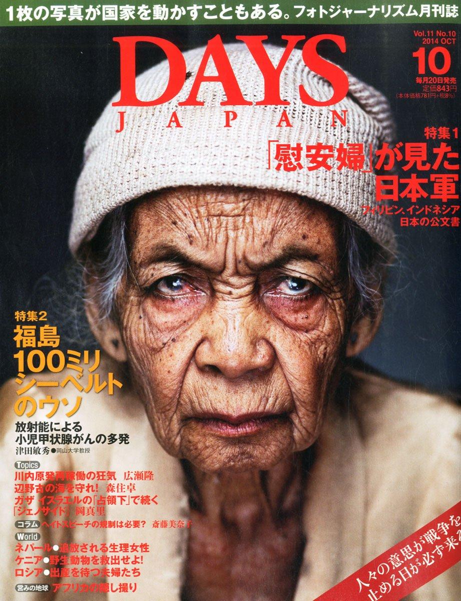 DAYS JAPAN 2014年10月号 特集「慰安婦」が見た日本軍