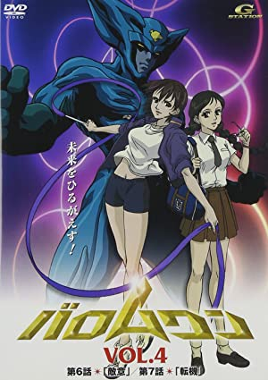バロムワン DVD-BOX