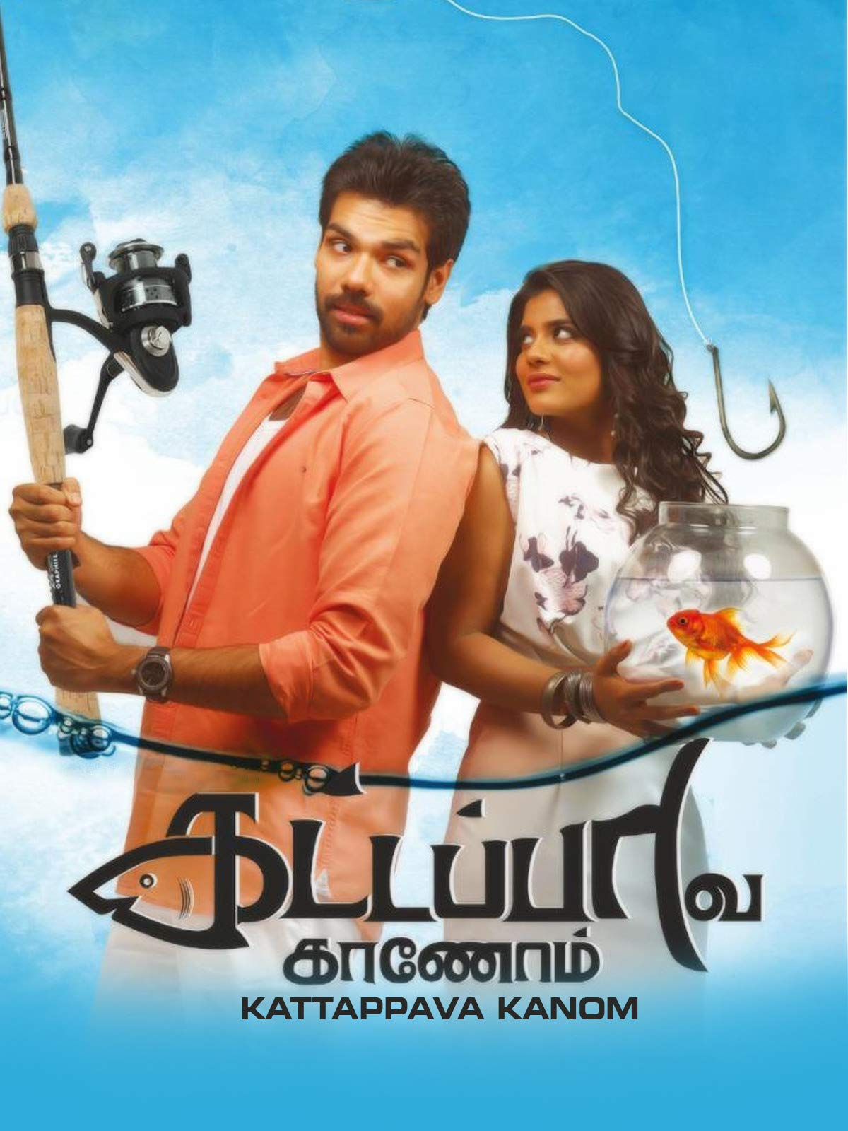 Kattappava Kanom on Amazon Prime Video UK