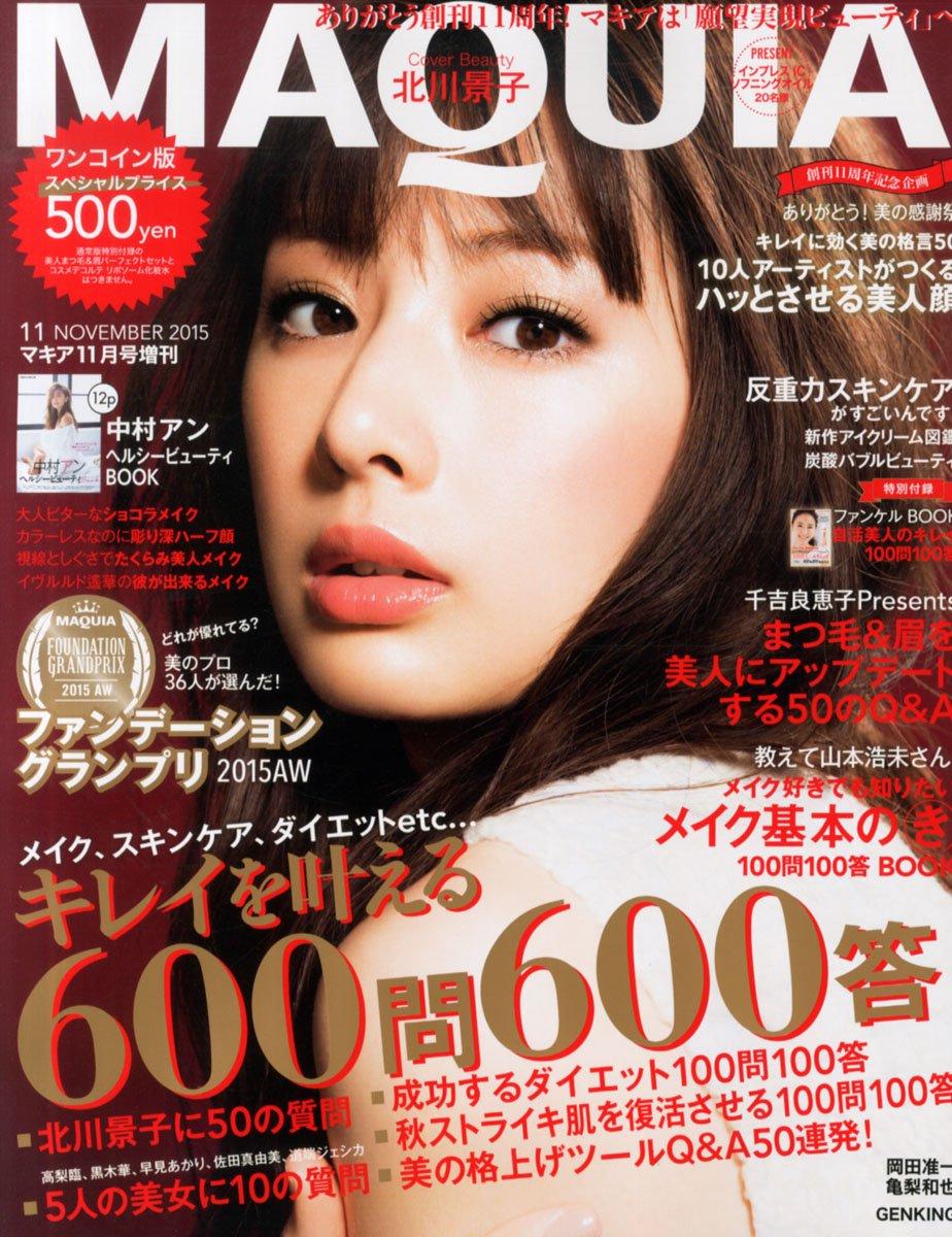 付録なしワンコイン版 MAQUIA(マキア)2015年11月号 (マキア増刊)