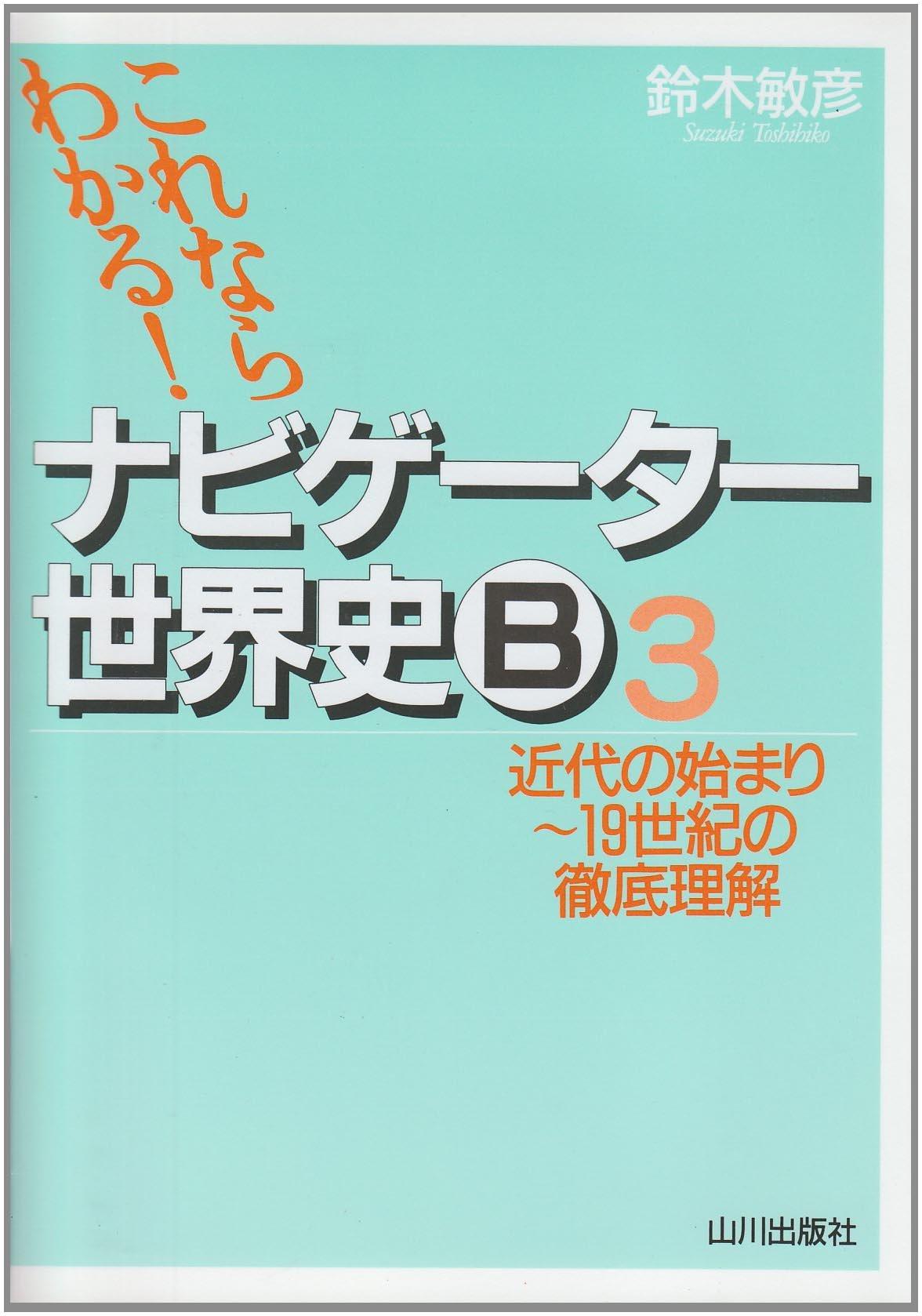 ナビゲーター 世界史B(3)