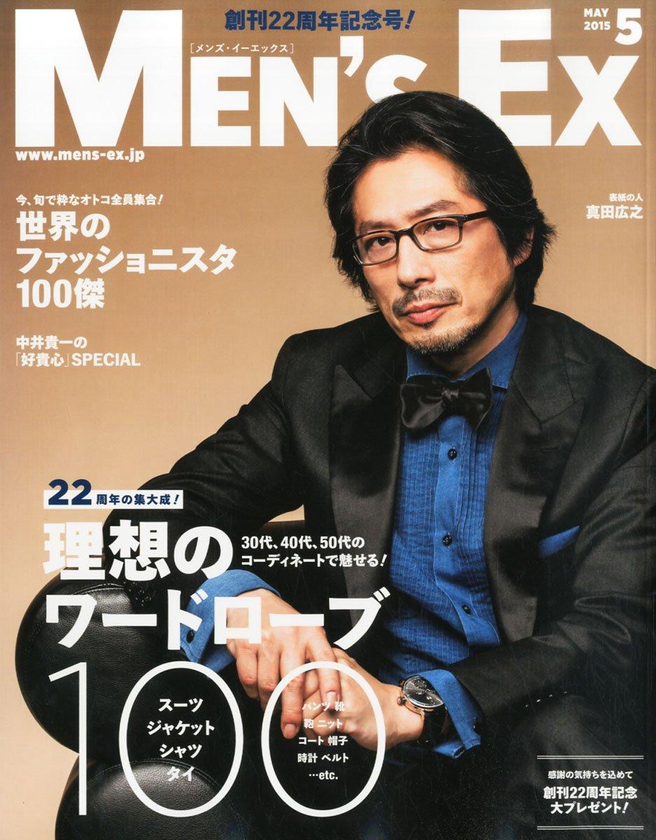 広之 次男 真田