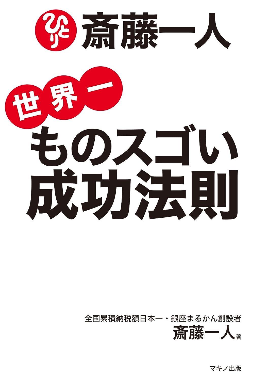 斎藤一人 世界一ものスゴい成功法則 斎藤一人