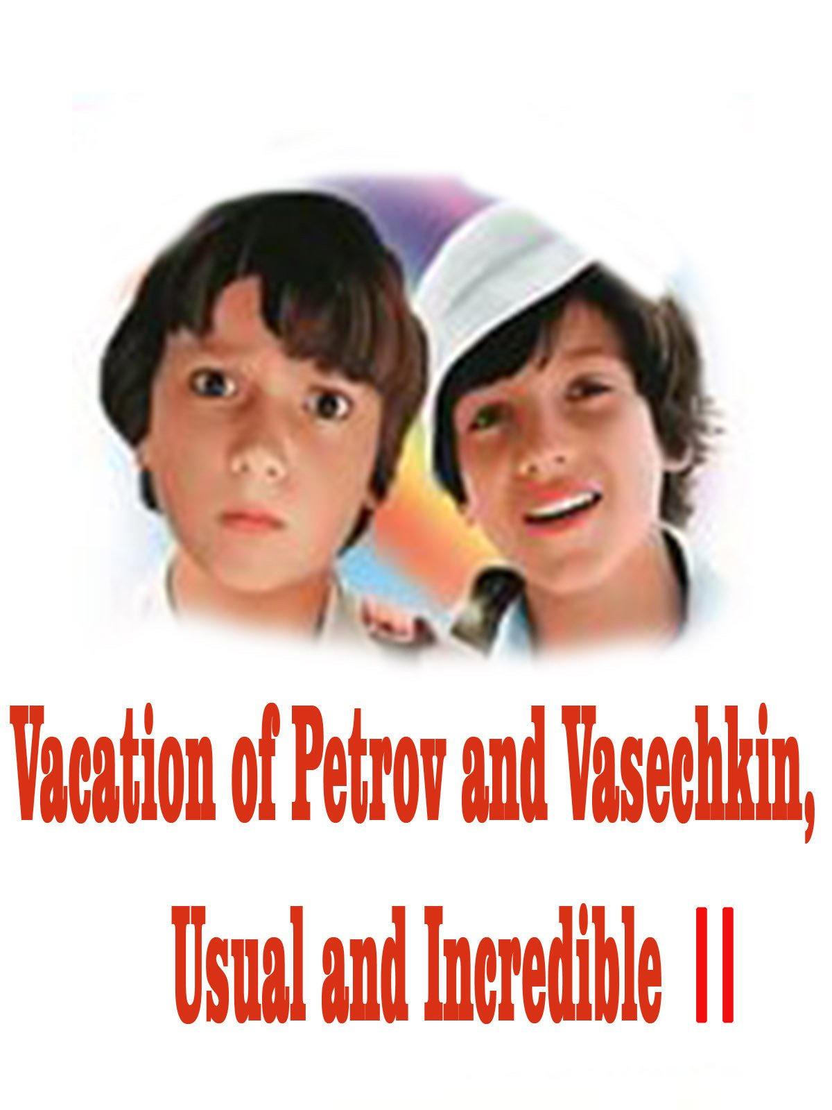 Vacation of Petrov and Vasechkin, Usual and Incredible II