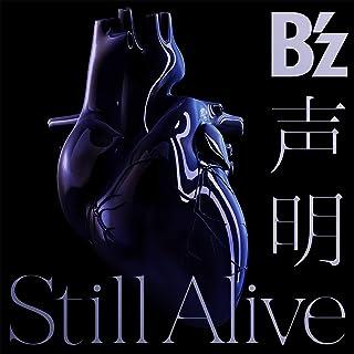 声明(B'z)