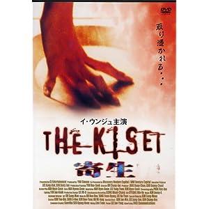 THE KISEI 寄生の画像