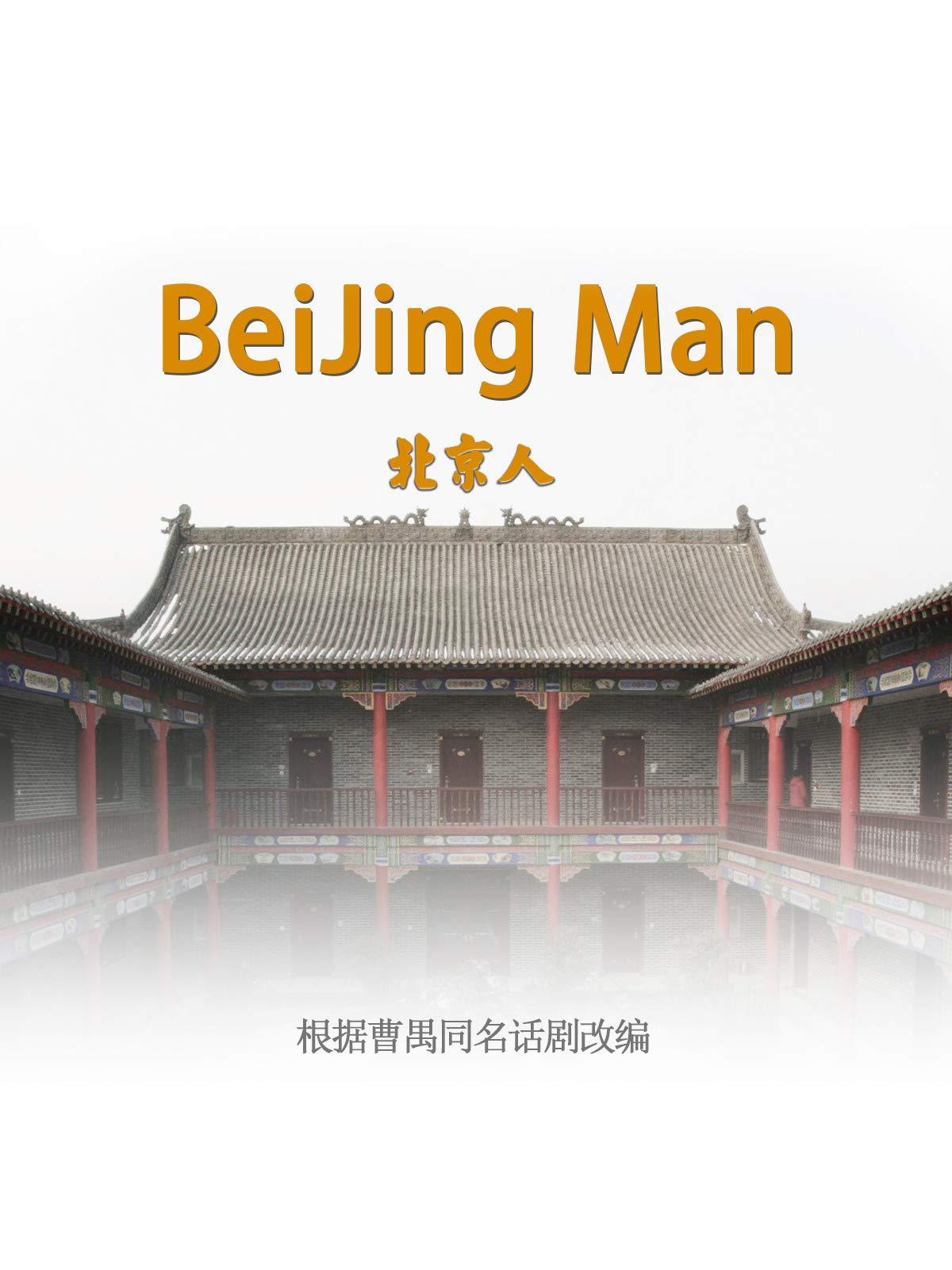 BeiJing Man on Amazon Prime Video UK
