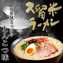 七味フーズ 博多あっさり とんこつ味(6人前)