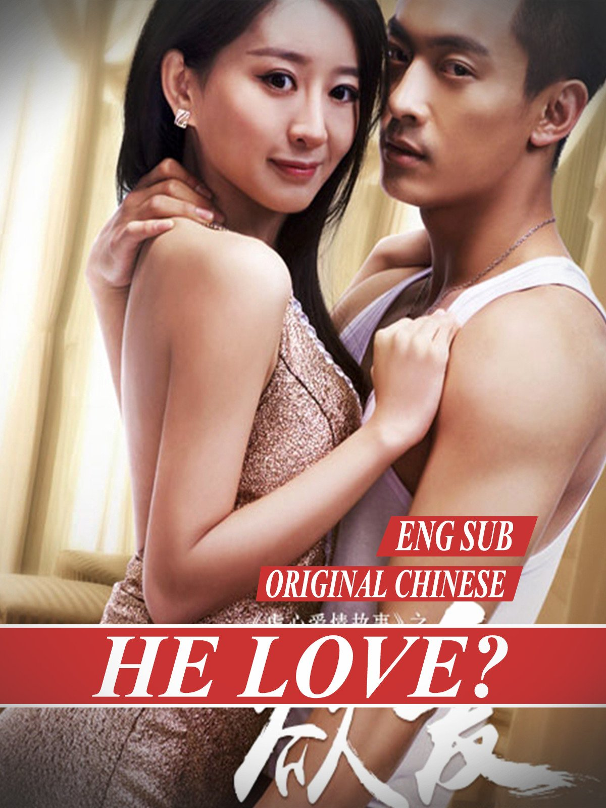 He Love? [Eng Sub] original Chinese