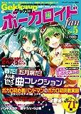 Gekkayo ボーカロイド fan Vol.5 (ブティックムック1004)