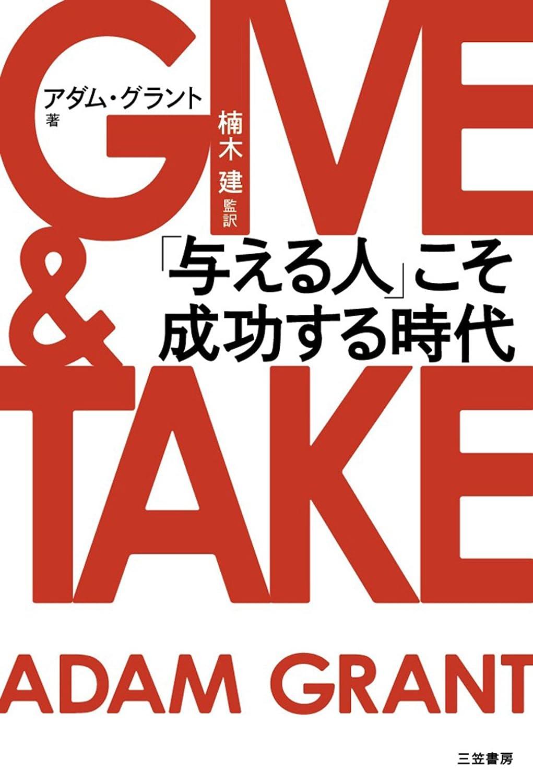 GIVE&TAKE アダム・グラント