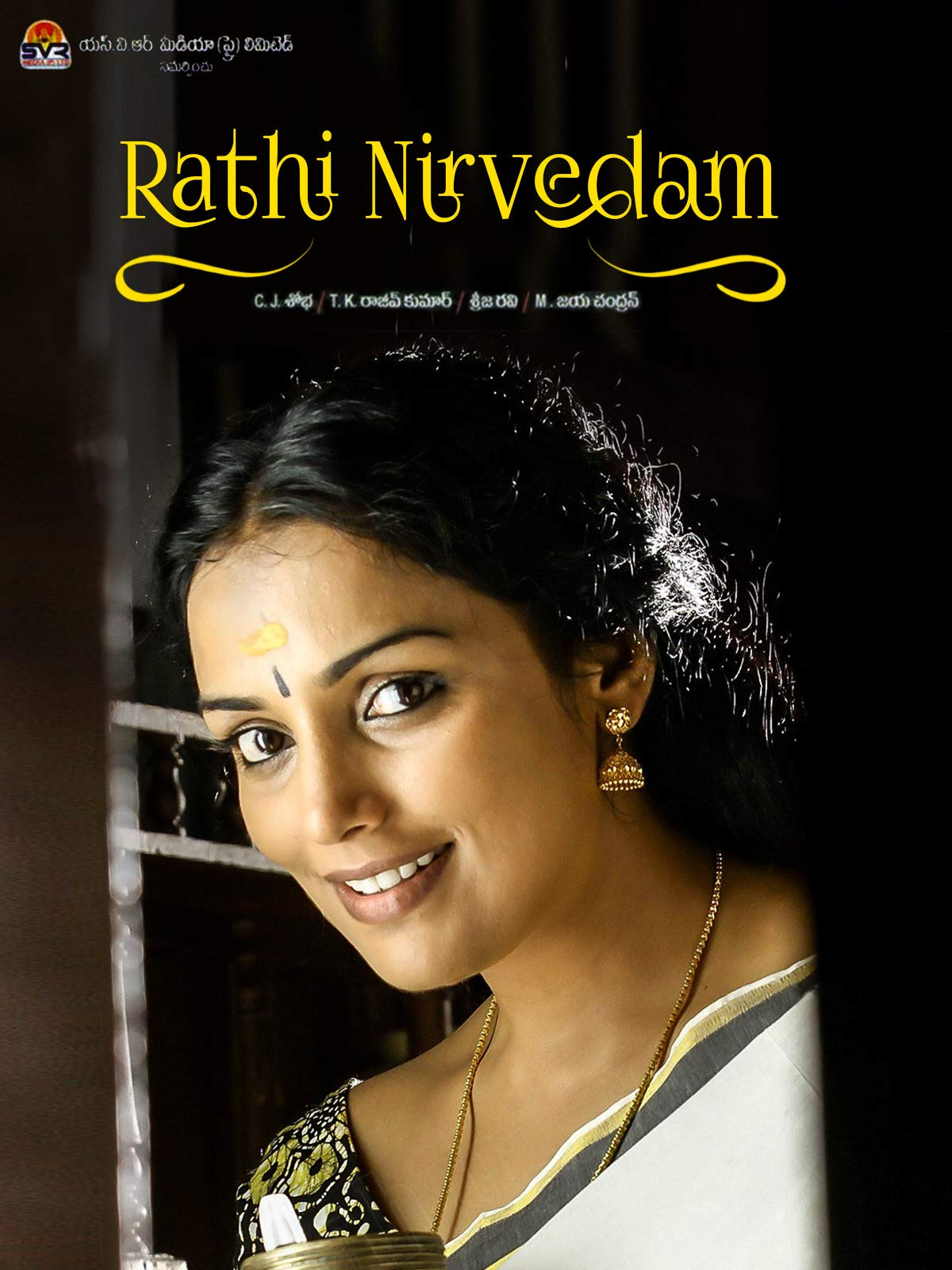 Rathinirvedam on Amazon Prime Video UK