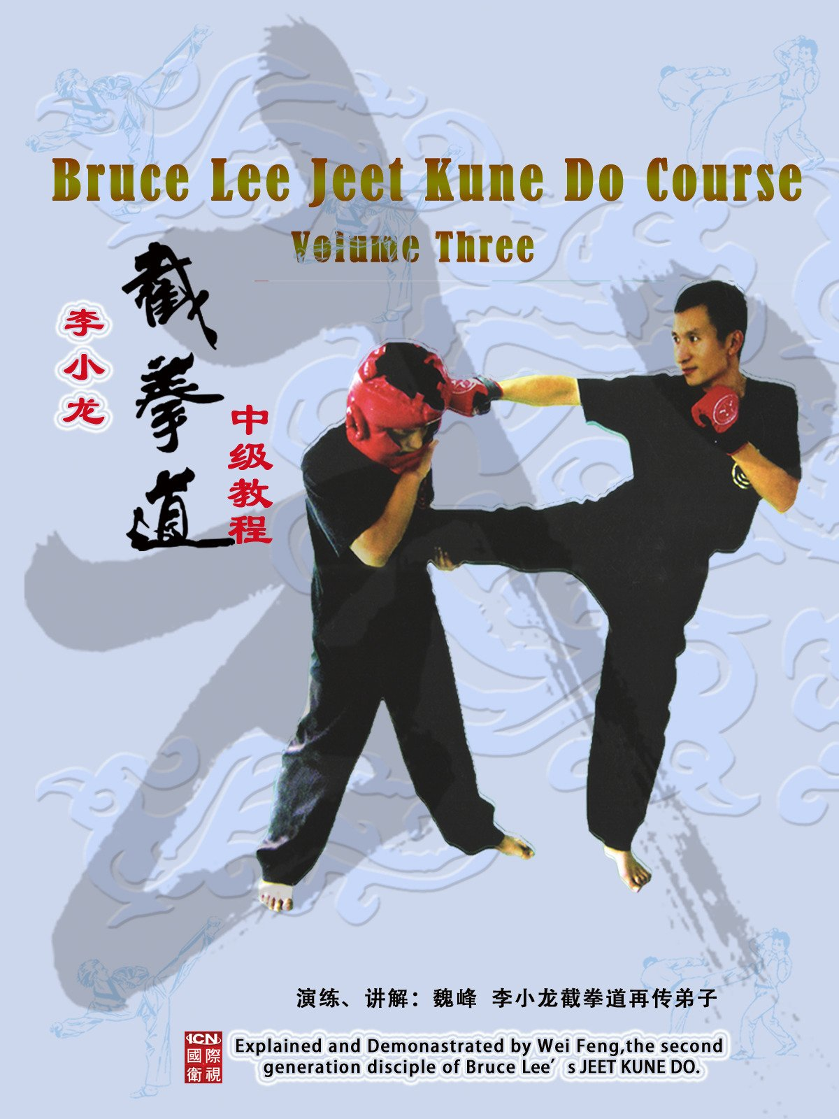 Bruce Lee Jeet Kune Do Course Volume Three