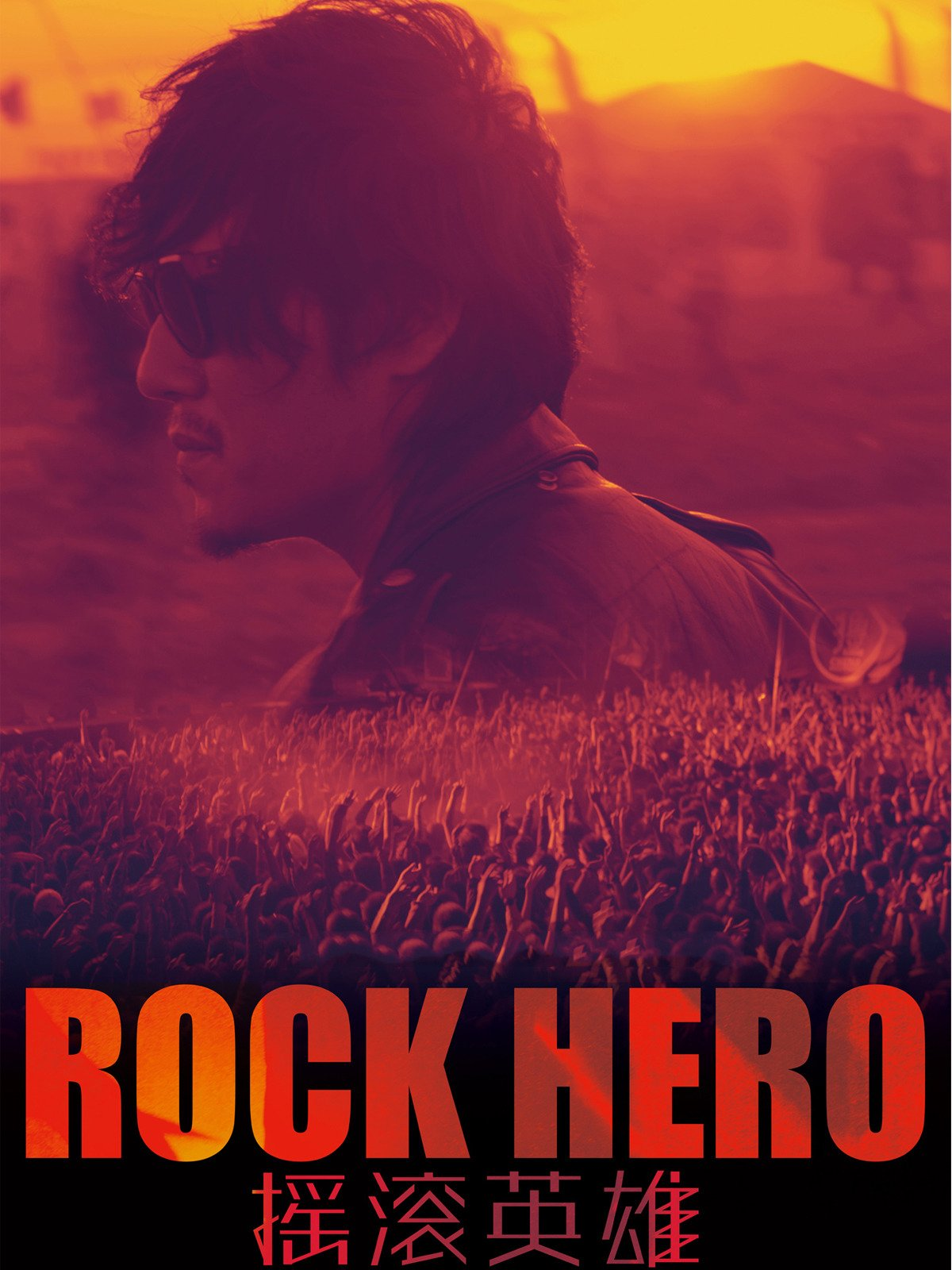 Rock Hero on Amazon Prime Instant Video UK