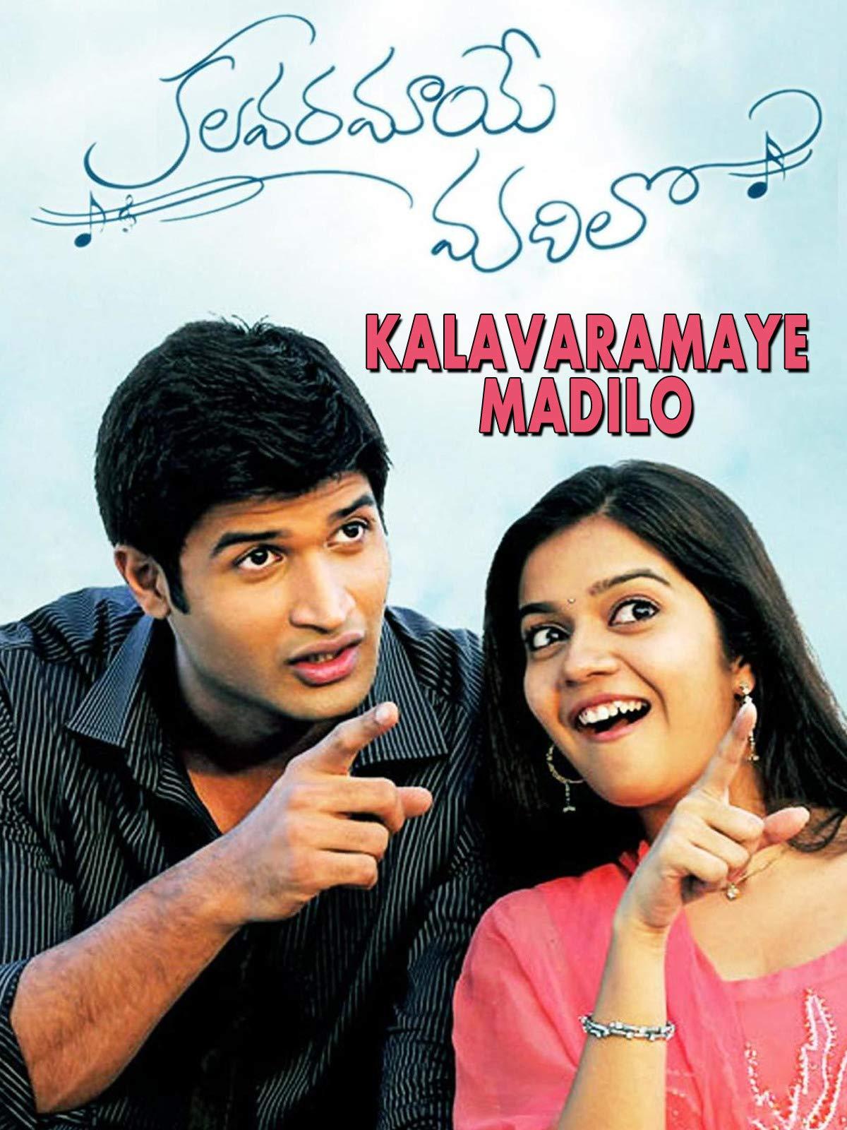 Kalavaramaye Madhilo