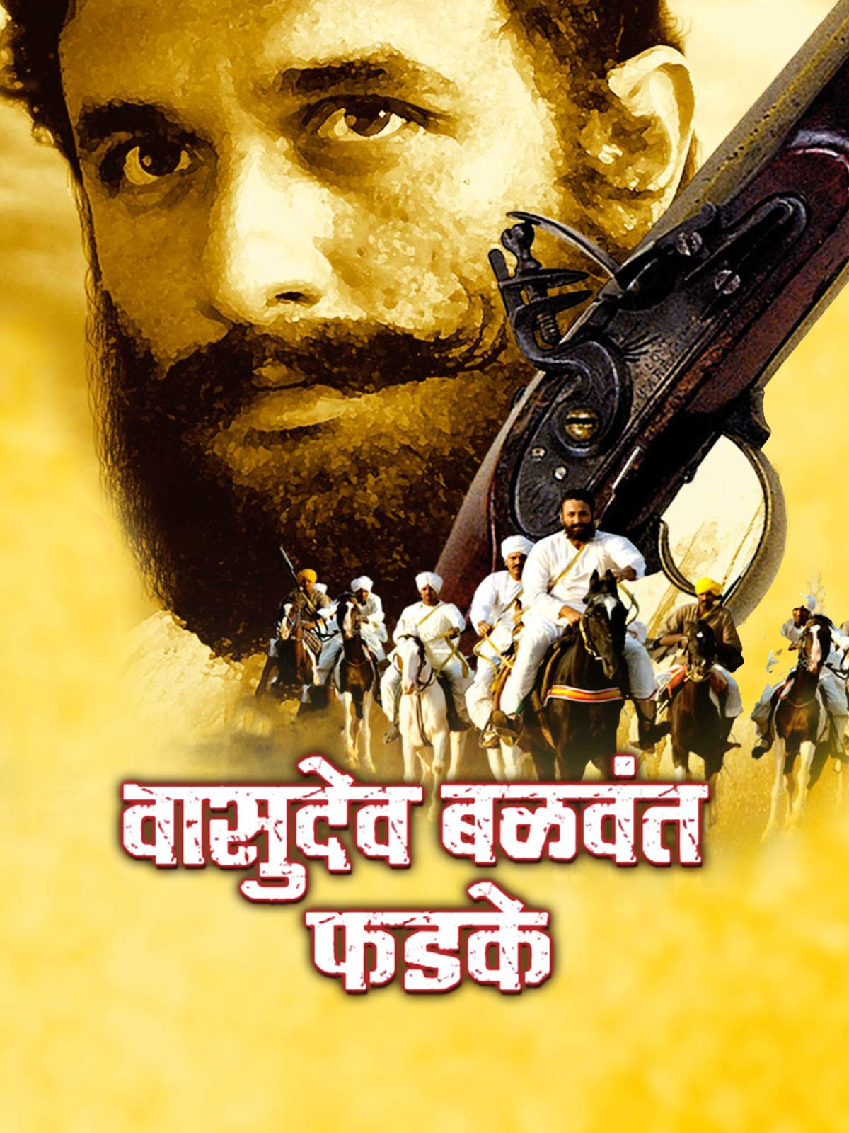Vasudev Balwant Phadke on Amazon Prime Instant Video UK