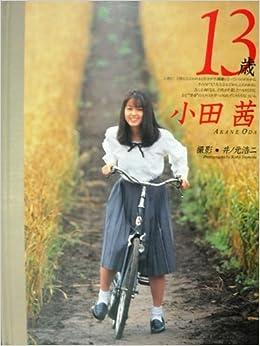 13歳―小田茜写真集