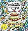 不思議の森のペンギン達 COLORING BOOK (玄光社MOOK)
