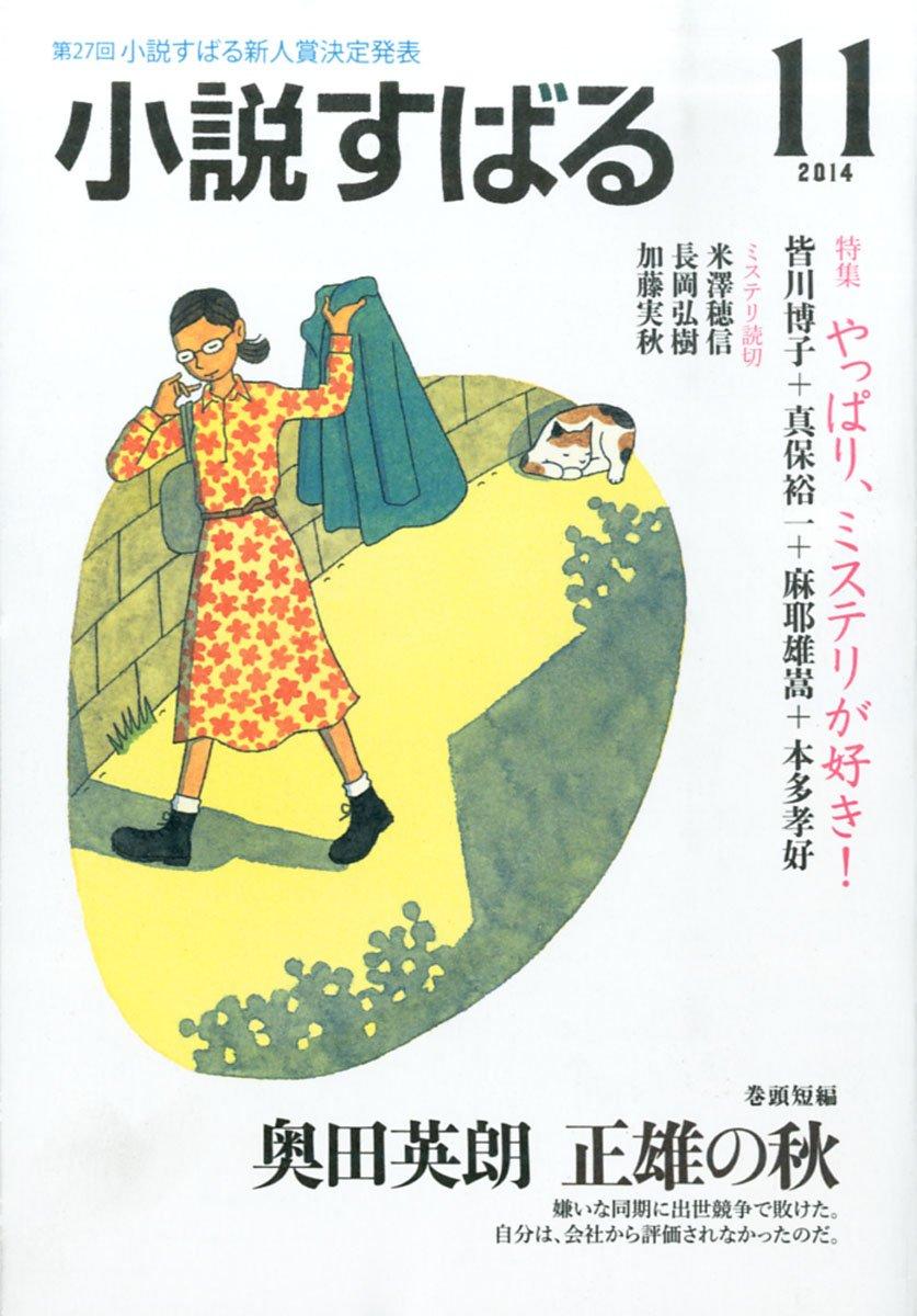 小説すばる 2014年11月号 集英社