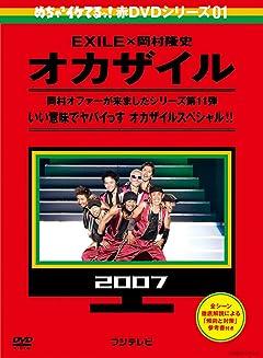 戦力外でもCDデビュー!ラミレス「EXILE入り」