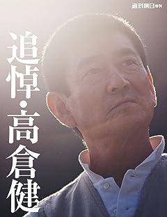 高倉健 「知られざる素顔」と「男の美学」秘話