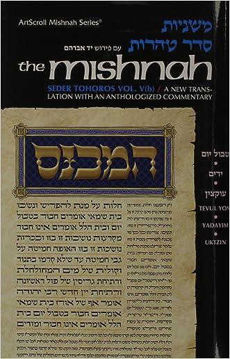 Tractates Tvul Yom: Yadayim/Uktzin (Seder Tohoros) (Yad Avraham Mishnah)